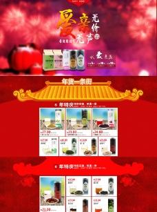 淘宝天猫新年春节全屏首页图片