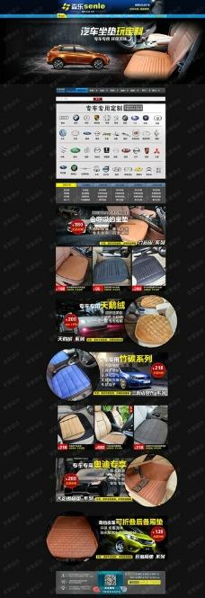 森乐汽车用品专卖店图片