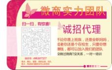 微信扫码化妆品代理不干胶贴广告海报制作