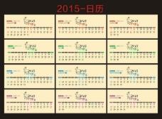 新年快乐日历
