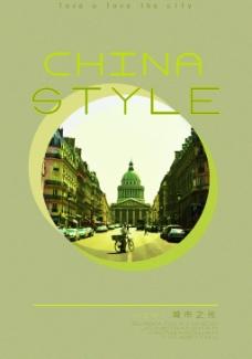 时尚简洁城市撞色创意海报招贴