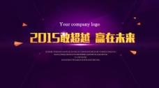 2015敢超越 赢在未来