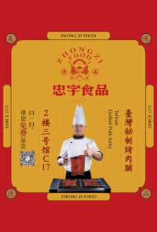 忠字食品宣传单
