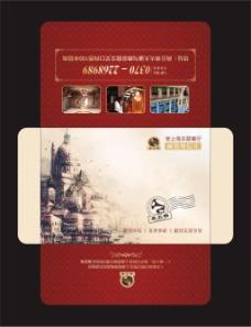 老上海信封套