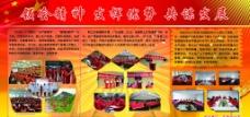 红色宣传栏图片