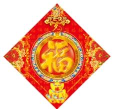 2015羊年福字图片