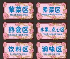 自助餐标识牌图片