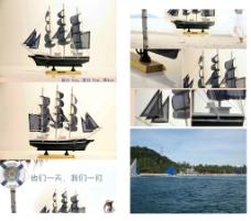 帆船 淘宝图图片