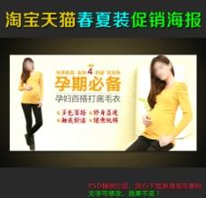淘宝女装促销全屏轮播海报图片