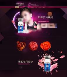 女妆品牌淘宝网页网页设计网页模板