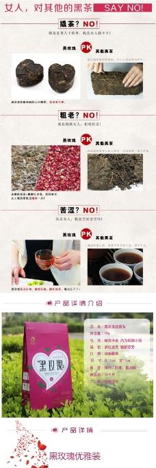 黑茶玫瑰花茶