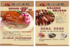 快餐店海报图片
