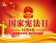 12月4日法治宣传日海报