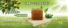 天然精油抹茶古皂促销海报