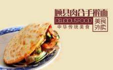 高清PSD顾县肉合手擀面传统美食餐饮海报
