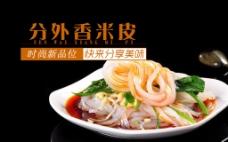 高清PSD分外香米皮中华传统美食餐饮海报