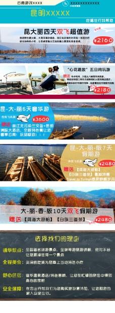 云南旅游路线图