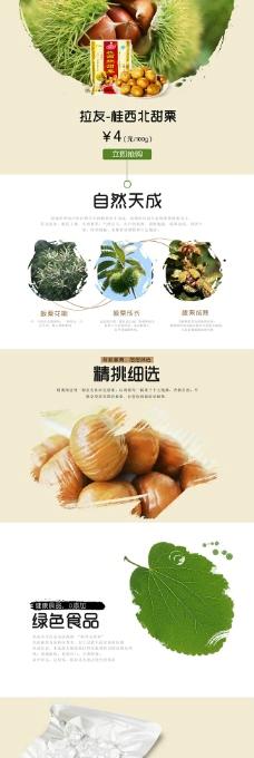 桂西北板栗版式设计