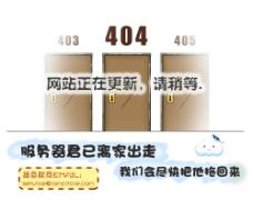 手绘版404页面