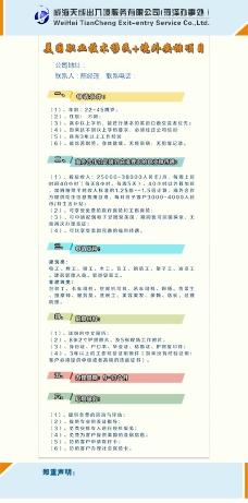 公司招聘网页PSD原文件下载
