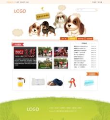 宠物网站-会员首页模板