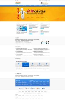 商标注册网站