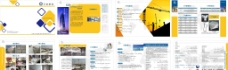 建筑新材料画册图片