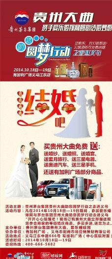 婚庆 贵州大曲 婚博会展架图片