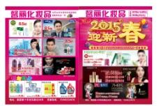 化妆品2015年新年传单图片
