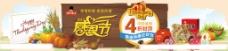 感恩节淘宝首页图片