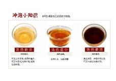 淘宝描述茶叶冲泡知识