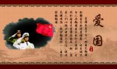 社会主义核心价值观——爱国