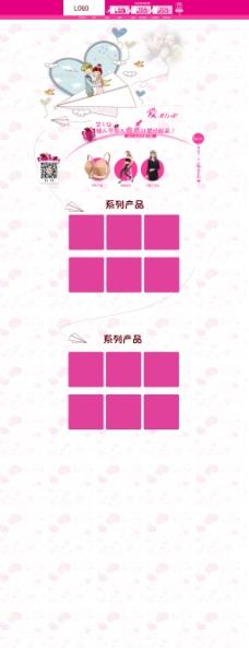 2015情人节首页模板