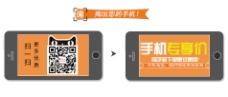 手机专享海报