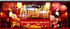 淘宝通用首页春节精品海报PSD