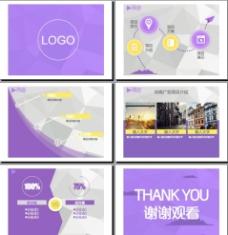紫色简约PPT模板