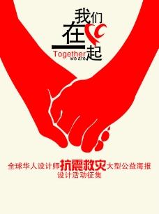 抗震救灾 大型公益海报图片