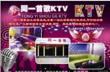 同一首歌KTV图片