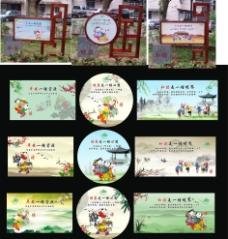 中国风 平安健康和谐图片