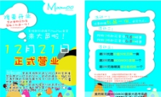 moomoo童装开业DM单图片