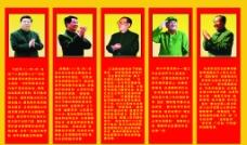 五代领导人图片