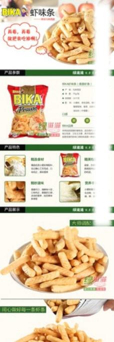 BIKA红色虾条详情页图片