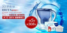 健康饮水促销