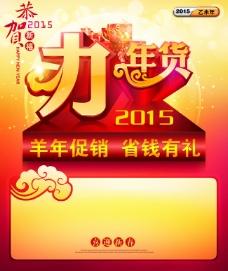 2015年货促销海报PSD素材