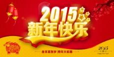 2015新年促销源文件海报