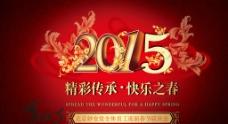 2015年会红色背景墙素材图片