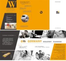 德国品质地暖四折页设计高清图