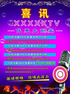 喜讯KTV彩页