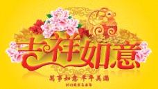 春节海报超市吊旗吉祥如意