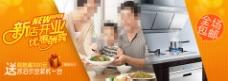 厨房用品广告图